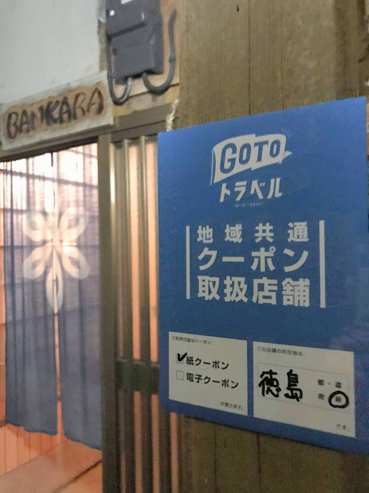 gotoと徳島得するケン