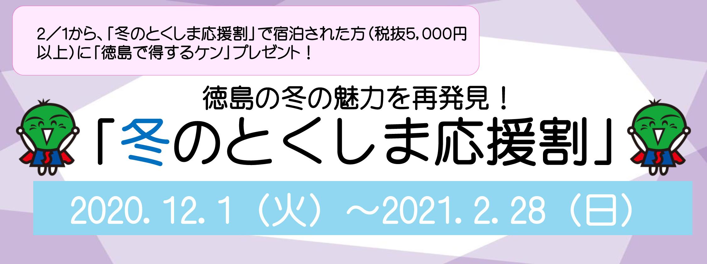 【冬の徳島応援割】【徳島得するケン】2/1~2/28