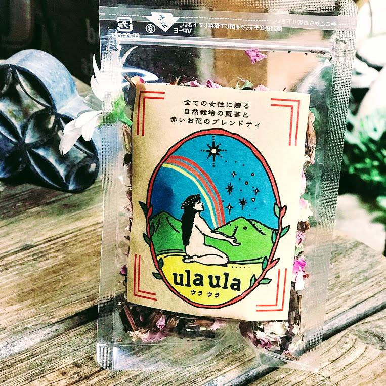 藍の茎ハーブブレンドティー『ulaula』販売開始☆