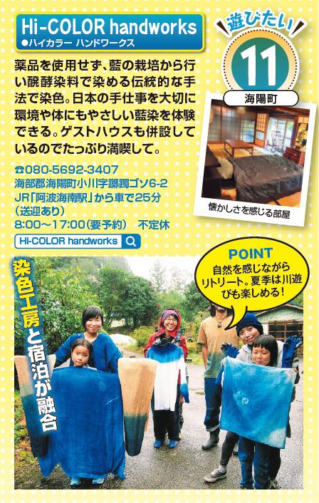 るるぶ徳島版に掲載されました!