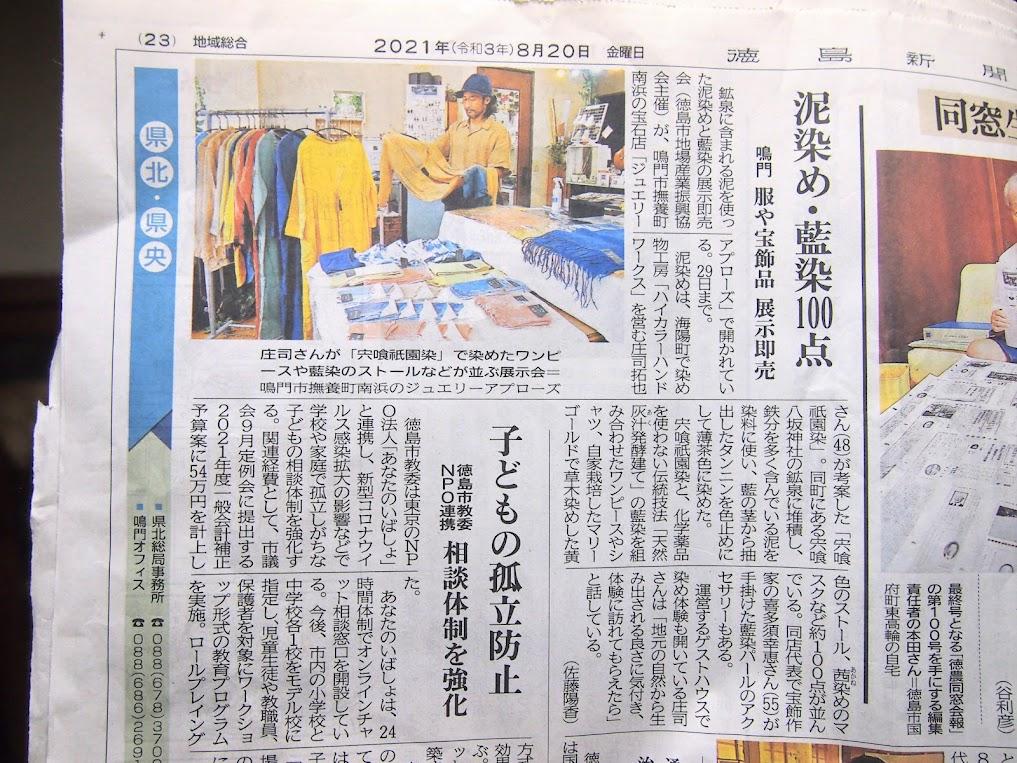 展示販売会開催中  徳島応援割一時停止のお知らせ